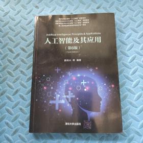 人工智能及其应用(第6版)