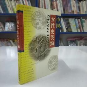 中国女性史类编