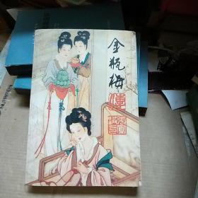 金瓶梅 中原农民出版 社
