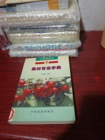 果树育苗手册——科技兴农奔小康丛书