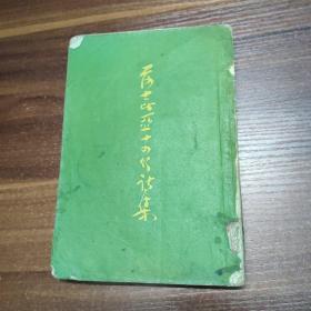 莎士比亚十四行诗集 -50年代出版