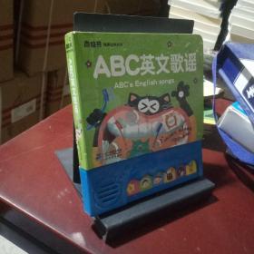 ABC英文歌谣(精)/南极熊有声读物系列