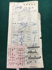 火车票收藏:火车票代用票,郑州—开封(1986.12.15)三张郑州电车票、两张揭薄火车票(开封—郑州)