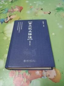 古文观止译注(修订本)