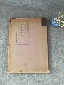 日文原版: 宋胡录图鉴  (东洋陶磁研究所藏版)
