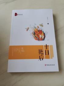 十日艳后(跨度小说文库)