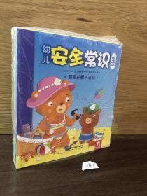 幼儿安全常识绘本(套装共8册)