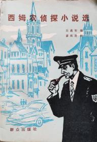 乔治·西默农《西姆农侦探小说选》86年1版1印,正版8成新