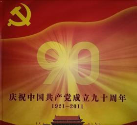 庆祝中国共产党成立九十周年纪念邮票1921--2011 邮票纪念册