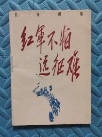 长征组歌:红军不怕远征难:总谱