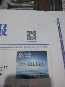 中国保险报2019.4.24