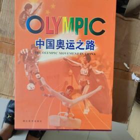 中国奥运之路