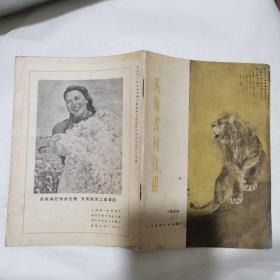 美术书刊介绍 1954 10