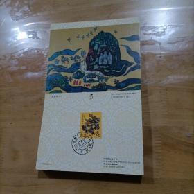 邮票1988年龙明信片30张300张