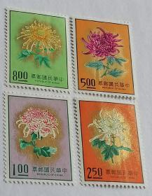 台湾专105 菊花邮票