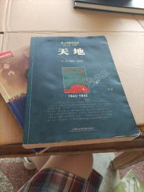 (老上海期刊金典)天地