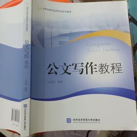 公文写作教程