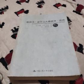 修辞术 亚历山大修辞学 论诗