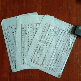 五十年代毛笔家书一通三叶【书法内容俱佳】