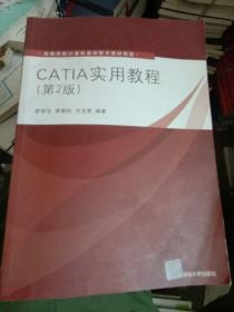 CATIA实用教程