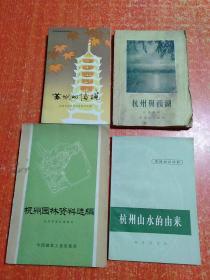 4册合售:杭州山水的由来、杭州园林资料选编、杭州与西湖(品弱)、苏州的传说