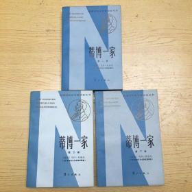 蒂博一家(1.2.3 册)三册合售,品相好【ac--2】