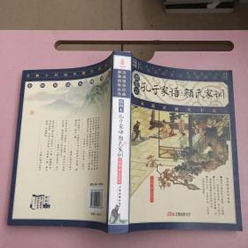 孔子家语·颜氏家训(插图本)【实物拍照现货正版】