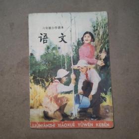 六年制小学课本 语文第 六册