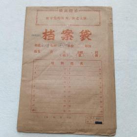老资料 :1974年档案材料:河南省电建一处工会会员登记表(刘风清)、电建一处职工直系供养亲属登记表,有档案袋,有最高指示