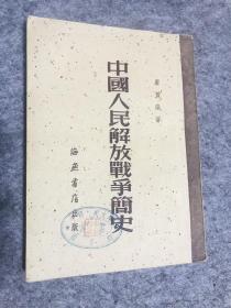 中国人民解放军战争简史 (中国人民大学图书馆藏书)