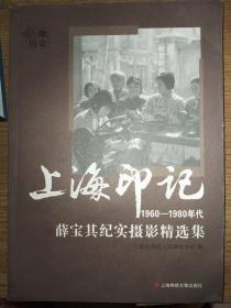 上海印记1960-1980年代薛宝其纪实摄影精选集