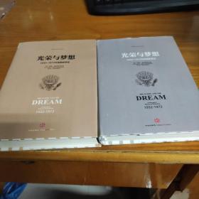 光荣与梦想2.3(2册合售)