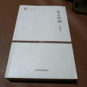 世纪人文系列丛书·世纪文库:乡土中国(修订本)