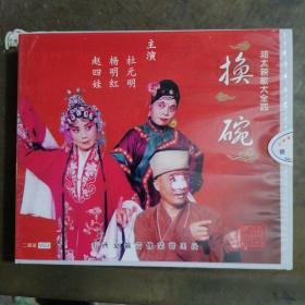 祁太秧歌:《换碗》2碟VCD