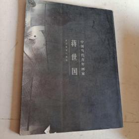 中国当代青年画家蒋世国:[中英文本]