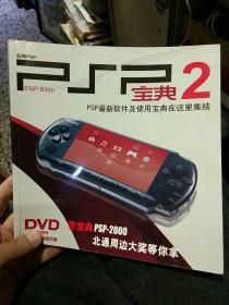 【无光盘】玩转PSP PSP宝典2 PAP最新软件及使用宝典在这里集结