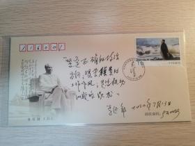 毛主席诞辰一百二十周年纪念封,共和国勋章获得者,战斗英雄李延年签名封
