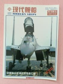 现代舰船  增刊赠送【2005年10月】