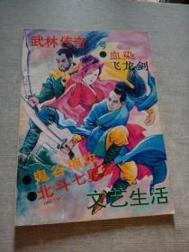 文艺生活1993  10