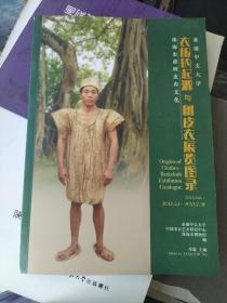 珠海史前树皮布文化:衣服的起源与树皮衣展览图录