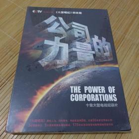 《公司的力量》DⅤD 未拆封