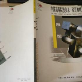 中国高等院校美术设计教材  雕塑