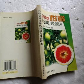 名特优柑橘绿色栽培与经营技术