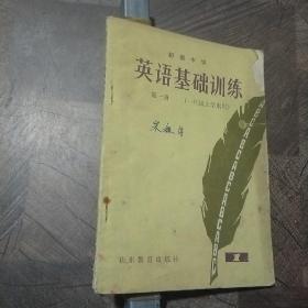 初级中学英语基础训练第一册