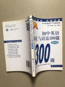 初中英語詞匯與語法300題( 基礎卷)