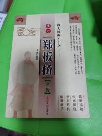 四大风流才子之全传:郑板桥