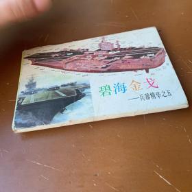 【明信片】碧海金戈——兵器精華之五[10張全]艦船