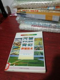 河蟹罗氏沼虾青虾养殖技术