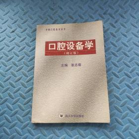 口腔设备学(修订版)——华西口腔医学丛书