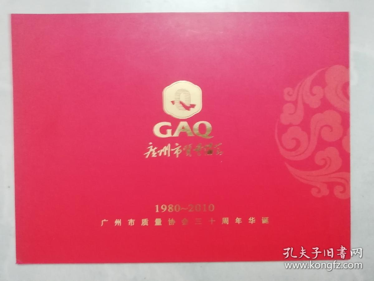 广州市质量协会三十周年华诞1980~2010(邮册,面值约17.6)